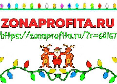 https://zonaprofita.ru/?r=68167<br />💢💢💢<br />ZONAPROFITA.RU — лучшее место где можно легко зарабатывать реальные деньги. Мы предлагаем несколько видов заработка! Просматривайте сайты, читайте письма, выполняйте задания и тесты, участвуйте в конкурсах и партнерской программе, привлекайте рефералов и продавайте их на бирже, аукционе. За все это будете получать реальные деньги. Несколько часов свободного времени в день и наличие компьютера с подключенным интернетом - этого достаточно, чтобы сделать успешную карьеру на ZONAPROFITA.RU. Заработок не зависит от возраста и уровня квалификации, средства можно выводить ежедневно. Без вложений! Без специальных навыков! Каждый может подобрать дело по душе. Деньги платят за каждое нажатие на клавишу. Достаточно лишь просматривать письма или сайты, участвовать в конкурсах, торговать рефералами и заниматься партнерскими программами. Выплаты доступны в любых электронных системах и начисляются сразу после выполнения заданий. Особая система бонусов гарантирует заработок в несколько раз больше без особых усилий. Количество заработанных денег зависит только от вас, а лояльные сроки выполнения заданий позволят составить особый график и работать в удобное время. Это единственное занятие, где не имеет значения регион нахождения, специальность и возраст. Можно заниматься продвижением собственных интернет-проектов, привлекая огромное количество потенциальных потребителей и получая в результате значительное увеличение дохода. Ещё никогда заработок не был таким легким, только пара часов в день - и деньги в кошельке.