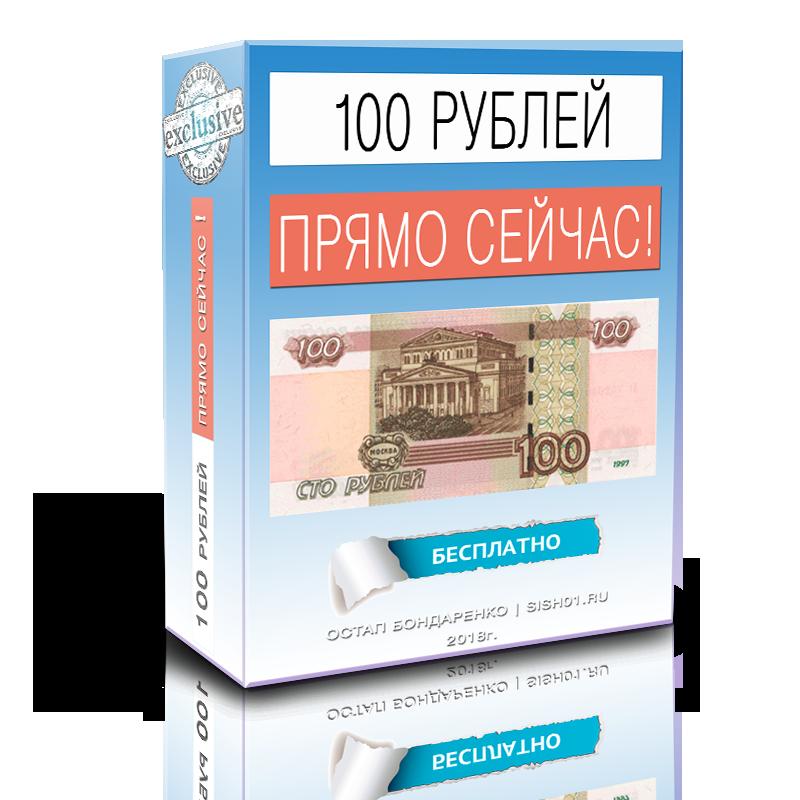 ☀ ПОЛУЧИТЕ В ПОДАРОК 100 РУБЛЕЙ И ГОТОВЫЙ КОМПЛЕКТ ДЛЯ ЗАРАБОТКА ? Переходите по ссылке и забирайте ? https://start-v-inete.ru/strp ?