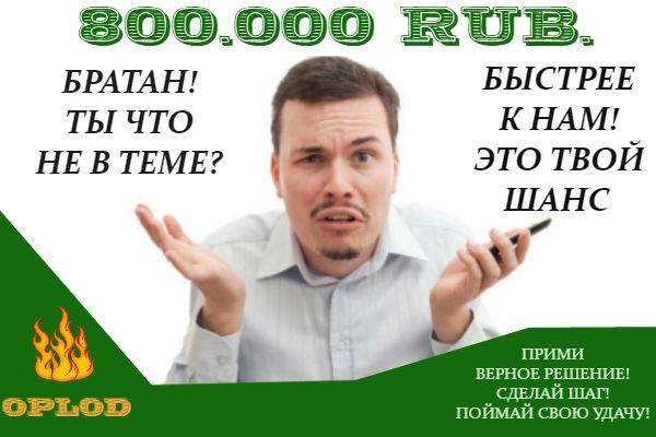 👉🏻ВСЕМ! КТО ХОЧЕТ ЗАРАБОТАТЬ! СПЕШИТЕ! 👉🏻НЕ СОМНЕВАЙТЕСЬ, А ДЕЙСТВУЙТЕ! 👉🏻МОЖНО ЛЕГКО СТАТЬ БОГАЧЕ НА 800 000 РУБЛЕЙ! 💥 ПРЕДСТАРТ ПРОЕКТА ОТ ПРОВЕРЕННОГО АДМИНА! 🚀СТАРТ 3 ФЕВРАЛЯ! ⏳УСПЕЙ ЗАНЯТЬ СВОЁ МЕСТО В СТРУКТУРЕ! ТОЛЬКО 2 ПЛОЩАДКИ! ➡1. ЗА 200 РУБЛЕЙ - ВЫХОД 65250 РУБЛЕЙ! ➡2. ЗА 350 РУБЛЕЙ - ВЫХОД 751800 РУБЛЕЙ! ➡ЗДЕСЬ ЕСТЬ ВСЁ ЧТО НУЖНО И ДАЖЕ БОЛЬШЕ !!! 💥ПАССИВНЫЙ ДОХОД БЕЗ ПРИГЛАШЕНИЙ В ЖИВОЙ ОЧЕРЕДИ ! 💥АВТО-ПЕРЕХОДЫ ПО УРОВНЯМ ! 💥АВТО-ВЫПЛАТЫ НА ВАШ ПАЙЕР КОШЕЛЁК ! 💥МНОЖЕСТВЕННЫЕ ПЕРЕЛИВЫ СВЕРХУ ! 💰ПЛЮС ДОПОЛНИТЕЛЬНЫЙ ДОХОД ЗА ЛИЧНО ПРИГЛАШЁННЫХ! РЕГИСТРАЦИЯ - https://oplodsuper.blogspot.com/ -----------------— #OPLOD #предстарт #млм #рефералы #переливы #заработок