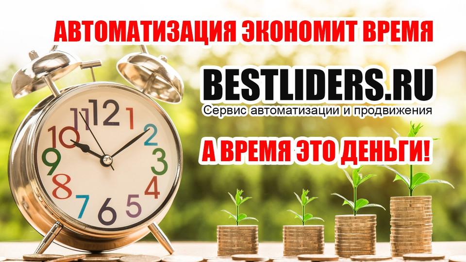 Привлекайте клиентов эффективно и на полном автомате ! BestLiders Сервис автоматизации ВКонтакте Присоединяйтесь - http://uptique.com/6ID