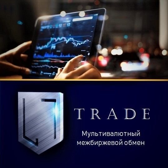 Рекомендую платформу L7 TRADE это заработок на купле-продажи криптовалюты https://l7.trade/?r=747155210 Продаете по дороже и покупаете подешевле. Разница остается ваша. Система контролирует процесс, поэтому  все сделки закрываются в плюс!