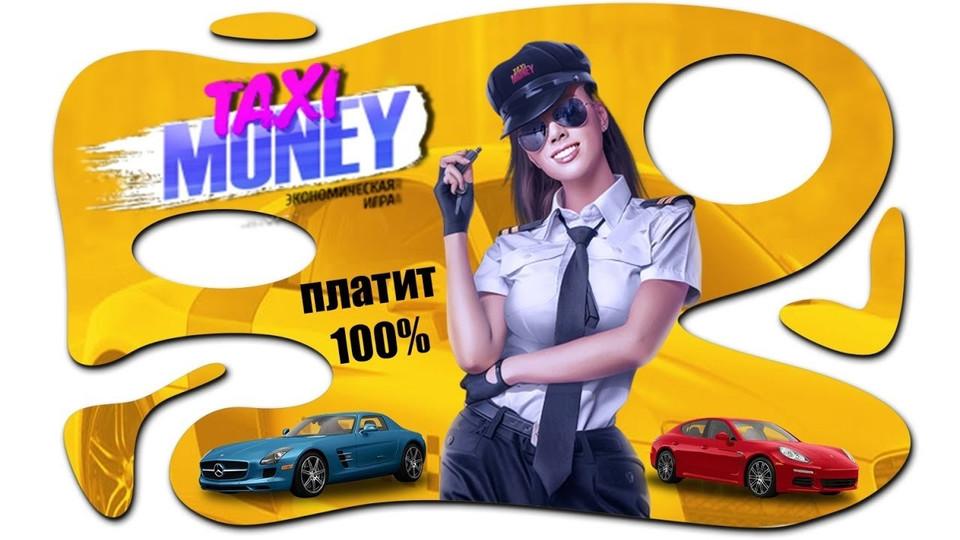 Taxi-Money экономическая игра с выводом реальных денег, где вы становитесь таксистом, который должен развозить пассажиров.Данная игра стала самой популярной инвестиционной игрой в России, где игроки выводят реальные деньги по 50-100 тысяч рублей за месяц. Получается что эта игра может заменить реальную работу! Регистрация - https://goo.gl/qonRZQ