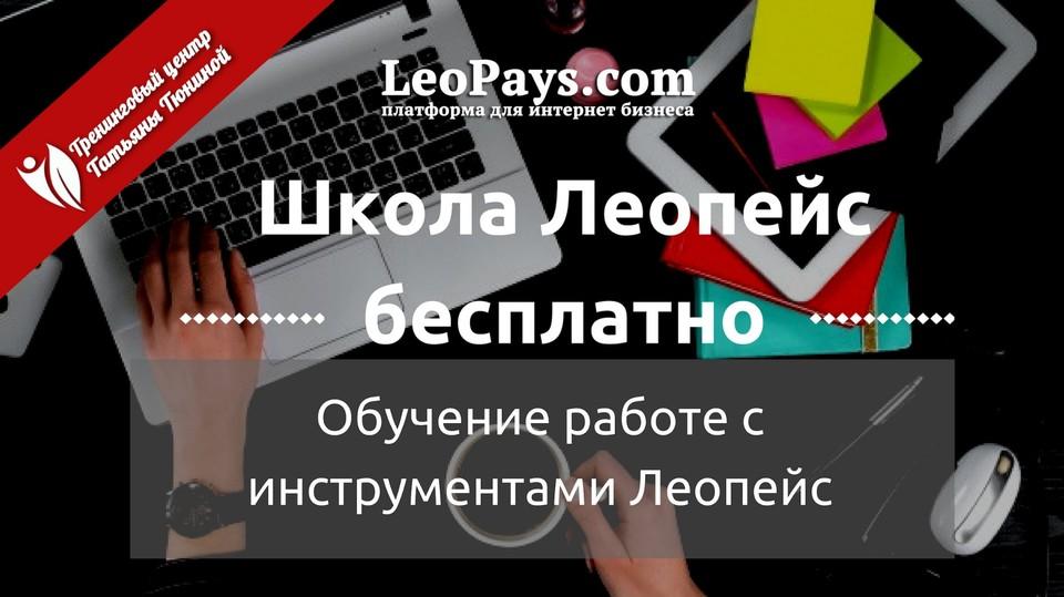 Добрый день, коллеги! Я создала на своем блоге раздел - Школа Леопейс. Это уроки для новичков для самостоятельного изучения. http://tana777.ru/category/shkola-leopeys/На сегодня опубликованы Уроки-инструкции:1. Активация бизнес-пакета с инструментами и сервисами Леопейс2. Покупка домена на хостинге. Привязывание домена к хостингу и конструкторам сайтов3. Сайт-визитка на конструкторе Драг-енд-Дроп от Леопейс4. Создание Автоворонки продаж инструментами ЛеопейсВ ближайшее время будет опубликована информация о создании Автоворонки в Вконтакте, подробная инструкция по созданию Лид-магнита и многое другое.Следите за анонсами.
