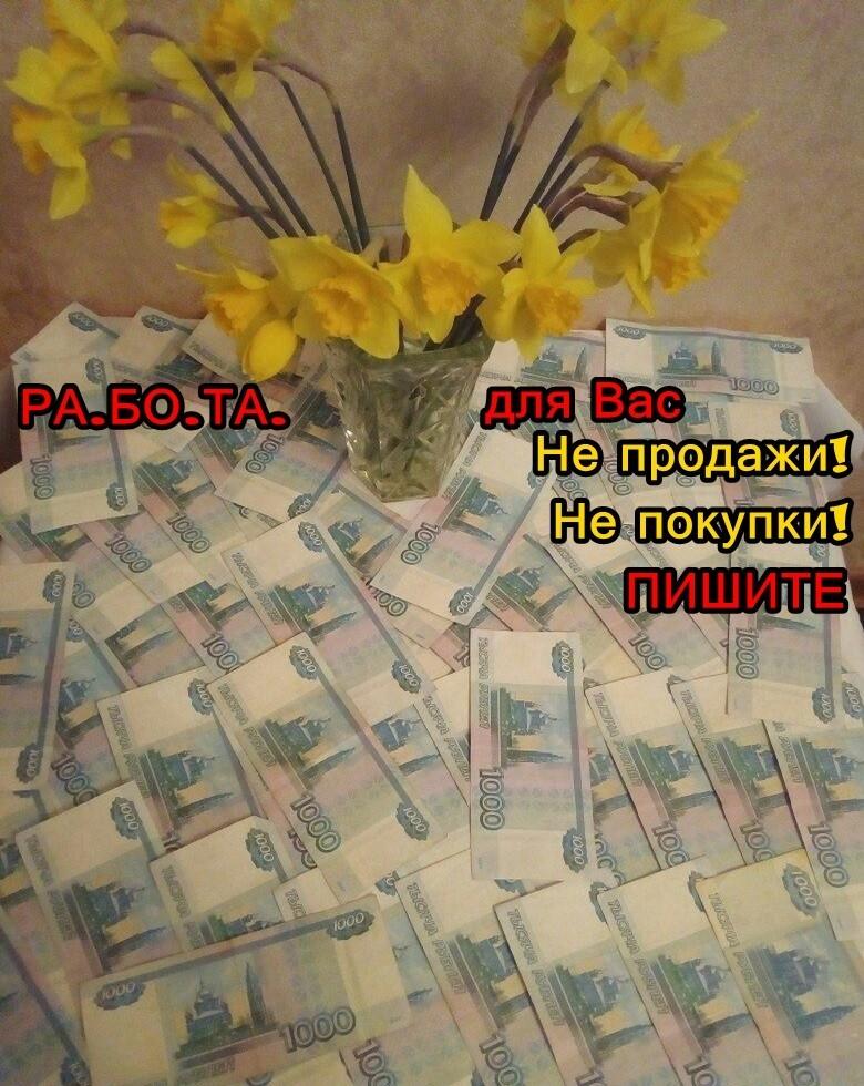 МЫ ХОТИМ ,ЧТО БЫ ВЫ БЫЛИ С НАМИ!!!ЗАХОДИ: https://www.ok.ru/profile/592088350225ПРОЕКТ ОЧЕНЬ ПРОСТОЙ!!! ОТЛИЧНАЯ КОМАНДА!