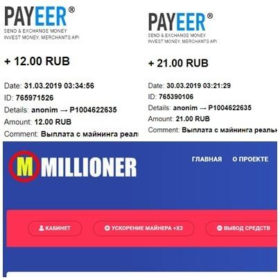 ПЛАТИТ!!! 100%-РАБОТАЕТ С ПАЙЕРОМ-ВЫВОД -МГНОВЕННО!!!https://milliioner.ru/?ref=361039