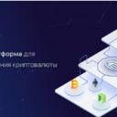 ETEN - это платформа для накопления криптовалюты Ethereum Зайдите, Вам это будет не лишнее... https://eten.pro/