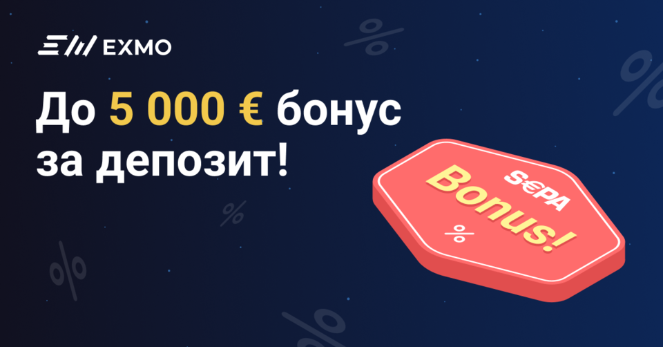 ХОТИТЕ ЗАРАБОТАТЬ НА РОСТЕ СТОИМОСТИ КРИПТОВАЛЮТ?ЛУЧШАЯ МЕЖДУНАРОДНАЯ БИРЖА : https://bit.ly/2V5l4psАкция! До 5 000 ЕВРО бонус за депозит! Присоединяйтесь прямо сейчас!
