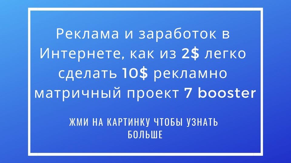 http://a.v.smelov.fvds.ru/dollar-plus1//КАК ИЗ 2$ ЛЕГКО СДЕЛАТЬ 10$Смотри видео и узнай, как из 2$ делать 10$ многоразово...