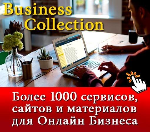 БИЗНЕС-КОЛЛЕКЦИЯ: более 1000 сервисов, сайтов и материалов <br />Все для ведения Вашего бизнеса собрано в одном месте<br />http://gg.gg/thebiz