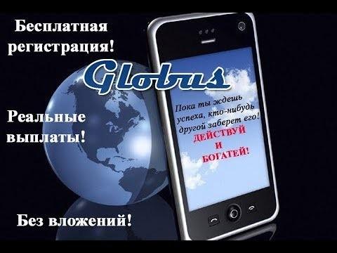 Globus-intercom  https://goo.gl/2Gh9RN  это самый легкий и стабильный заработок без вложений!
