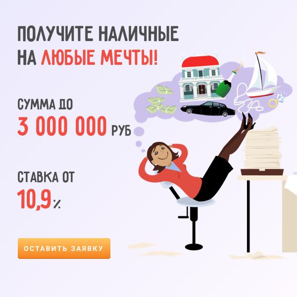 мастер подбора кредитов банки ру как лучше автокредитование или кредит