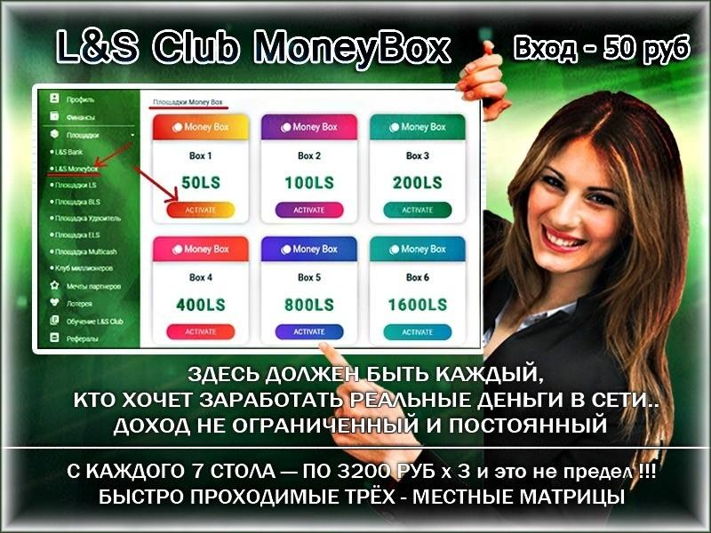 У истоков каждого успешного предприятия стоит однажды принятое смелое решение !ПРОЕКТ БОМБА !!! Регистрация и активация на площадке Money Box !!!В этом проекте слово - НЕ УМЕЮ ПРИГЛАШАТЬ - РАБОТАЕТ!!!Более подробно здесь: http://taniana.advear.ru Самое главное проходим первый круг и с 7 бокса выплата 7100 р , все последующие круги получаем по 9600р + у нас покупается площадка БАНК = на вывод 80 тысяч рублей + БОНУС и активация всех площадок автоматически !И пошла ваша нефтяная скважина приносить ОФИГЕННЫЙ доход НА ПАССИВЕ !!!Самое главное активировать боксы на 50 , 100 , 200 и 400 рублей (если идете на пассив !) !!!Мой скайп: tizvozhikova . Заходите с пометкой L&S Club