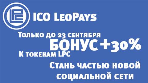 """Старт ICO через 2 часа. Уже совсем скоро мы откроем 1 этап ICO, который продлится с 00-00 мск 17 сентября до 23-59 мск 23 сентября. На всем протяжении ICO стоимость токена LeoPaysCoin будет составлять 0.2$ + бонусные LPC. Минимальное количество токенов к покупке составит 500 LPC (100 $). В течении последующих 8 недель у Вас есть возможность приобрести токен LPC по низкой цене и с дополнительным бонусом. После завершения ICO стоимость токена внутри социальной сети LeoPays будет зафиксирована на минимальном уровне 0.5 $. Размер бонусов по неделям: 1 неделя (17 сентября - 23 сентября) БОНУС-30%25 2 неделя (24 сентября - 30 сентября) БОНУС-25%25 3 неделя (1 октября - 7 октября) БОНУС-20%25 4 неделя (8 октября - 14 октября) БОНУС-15%25 5 неделя (15 октября - 21 октября) БОНУС-10%25 6 неделя (22 октября - 28 октября) БОНУС-5%25 7 неделя (29 октября - 4 ноября) БОНУСА НЕТ 8 неделя (5 ноября - 11 ноября) БОНУСА НЕТ До 11 ноября обмен средств с """"Баланс на вывод"""" на """"Баланс ICO"""" будет производиться с коэффициентом 1 к 2. Стоимость токена на вывод - 16 рублей за 1 LPC. По завершению ICO в финансовом кабинете будет подключен алгоритм хранения токенов LPC (Staking). Этот алгоритм представляет из себя отдельный кошелек """"Stake Wallet"""", на который Вы можете перевести токены для последующего получения вознаграждений от 3%25 до 10%25 ежемесячно. Токены в кошельке """"Stake Wallet"""" всегда остаются в личном кабинете на балансе и Вы можете в любой момент использовать их по своему усмотрению. Пополнение кошелька """"Stake Wallet"""" (кошелёк для хранения токенов LPC) доступно от количества кратного 1000 LPC. Всего для хранения на """"Stake Wallet"""" будет доступно 5.000.000 LPC. Twitter: https://twitter.com/LeoPaysCoin Facebook: https://www.facebook.com/LeoPaysCoin Telegram: https://t.me/LeoPaysCoin Vkontakte: https://vk.com/LeoPaysCoin Website: https://leopays.com/ico Medium: https://medium.com/@LeoPaysCoin Golos:: https://golos.io/@leopayscoin Bitcointalk: https://bitcointalk.org/index.php?topic=464"""