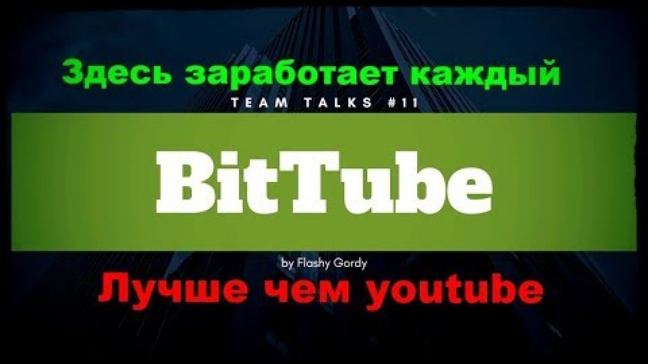 Bit.tube - Лучше чем youtube - Здесь заработает каждый