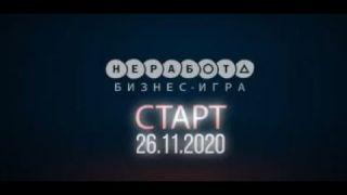 НОВЫЙ ТАРИФ PROGRESSIVE 26.11.2020 Бизнес-игра #НЕРАБОТА #NERABOTA