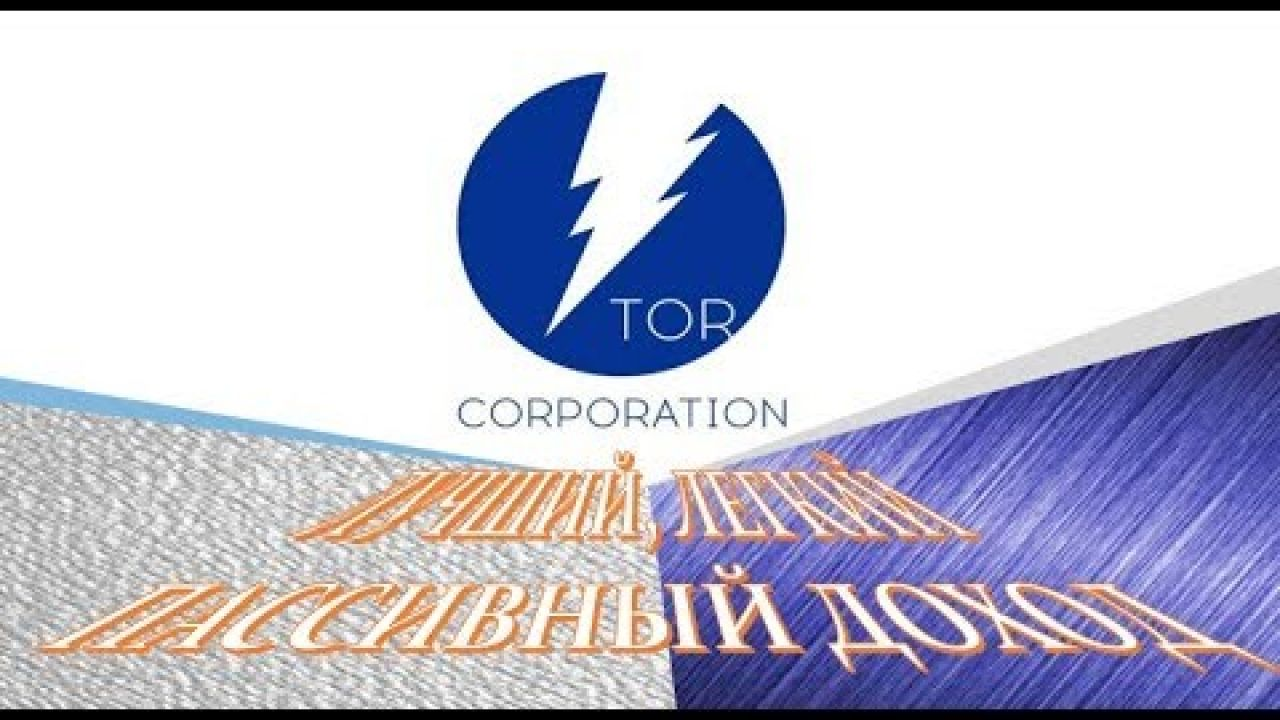 #парамайнинг #tor corporation