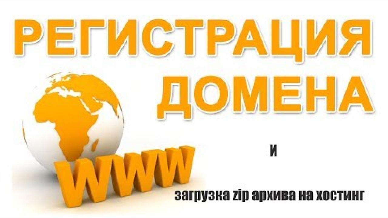 Как зарегистрировать хостинг видео как перенести сайт домен на другой хостинг