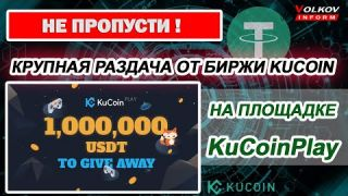 КРУТАЯ ЖИРНАЯ РАЗДАЧА ОТ КРИПТОВАЛЮТНОЙ БИРЖИ KUCOIN НА 1 000 000 USDT - НЕ ПРОПУСТИ!