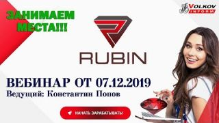 RUBIN (РУБИН) - ВЕБИНАР от 07.12.2019 - ПОЛНАЯ ИНФОРМАЦИЯ ПО ВСЕМ ВОПРОСАМ