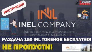 INEL Company НЕ ПРОПУСТИТЕ РАЗДАЧУ 150 INL ТОКЕНОВ ОТ НОВОЙ ТОПОВОЙ ПЛАТФОРМЫ -ПОДРОБНО КАК ПОЛУЧИТЬ