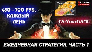 CS-YourGame - МОЯ СТРАТЕГИЯ НА ЕЖЕДНЕВНЫХ ИГРАХ В МЛМ ИГРЕ ПОШАГОВО | ЧАСТЬ 1