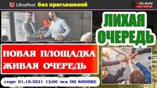 LIHOY ROST - Предстарт новой площадки Живая Очередь - вход 150 рублей