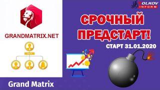 СРОЧНО! ПРЕДСТАРТ GRANDMATRIX - Заработок в интернете 2020 - ПОЛНЫЙ КОНТРОЛЬ