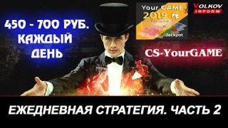 CS-YourGame - МОЯ СТРАТЕГИЯ НА ЕЖЕДНЕВНЫХ ИГРАХ В МЛМ ИГРЕ ПОШАГОВО | ЧАСТЬ 2