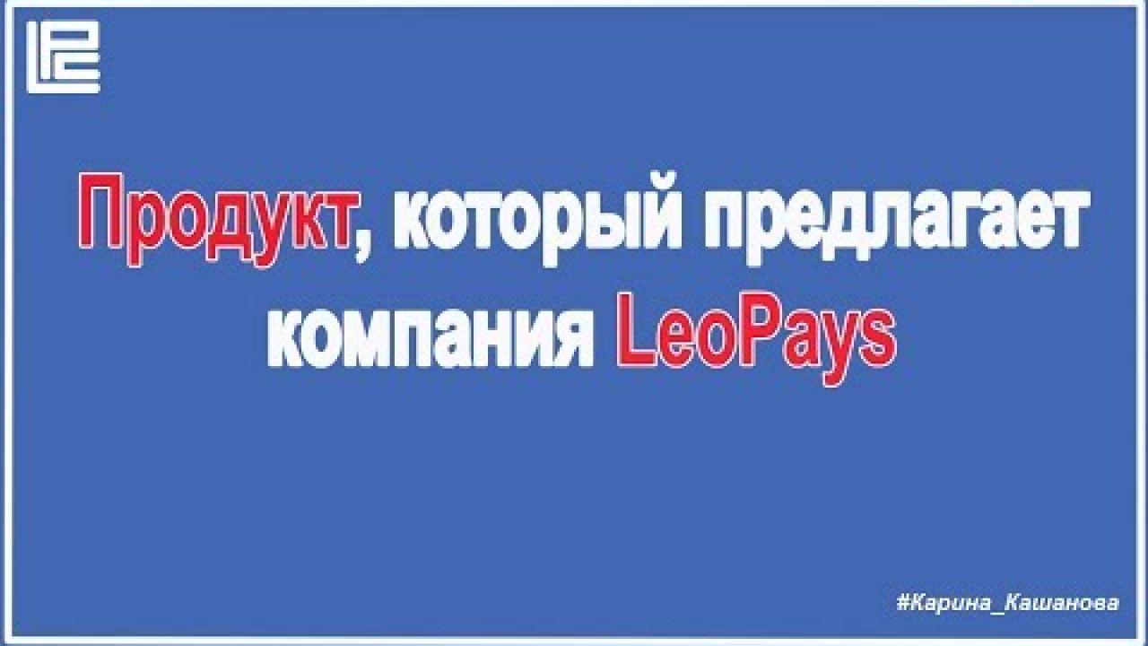 Продукт платформы LeoPays