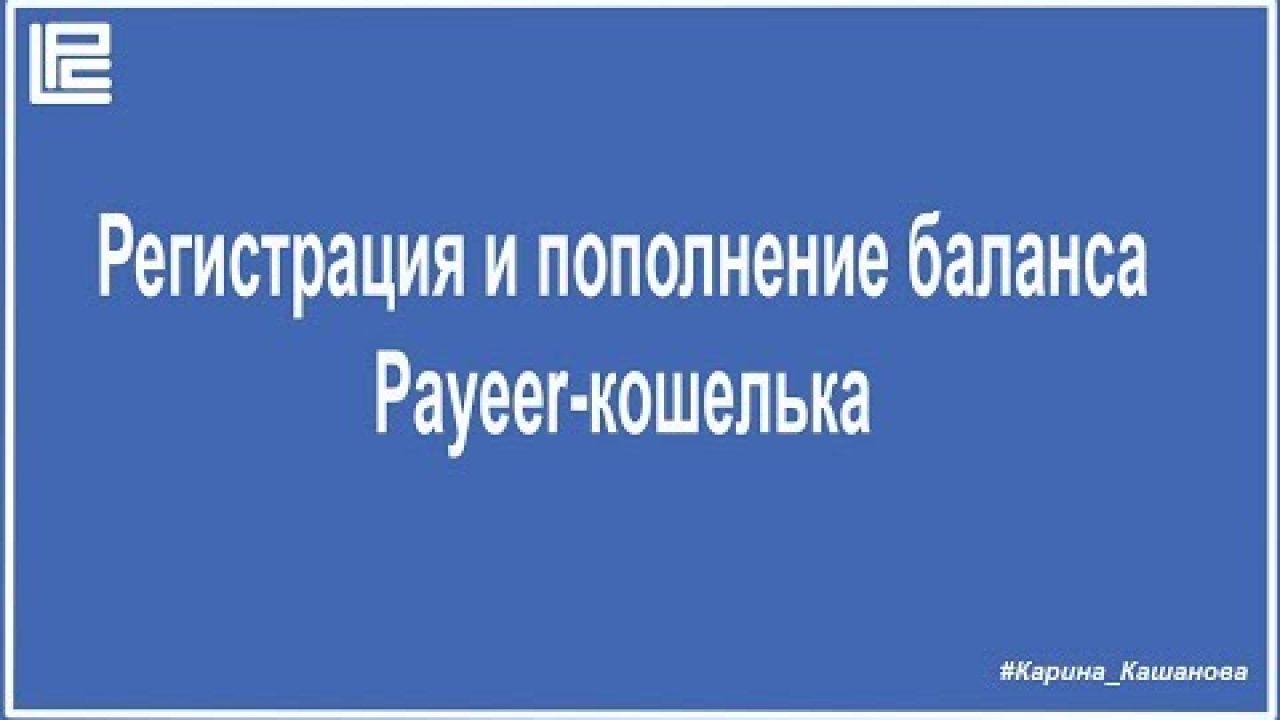 Зарегистрировать и пополнить Payeer кошелек