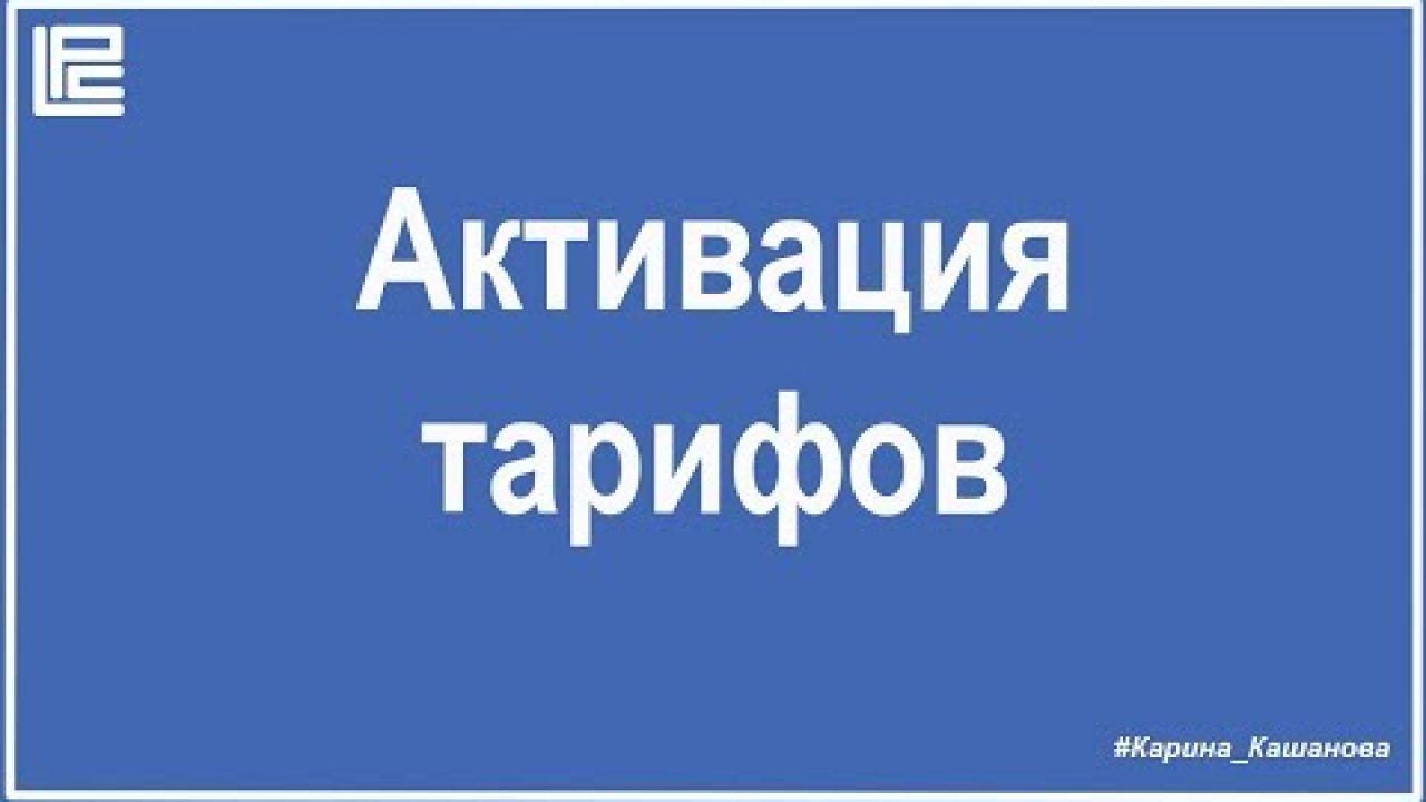 LeoPays - активация тарифов