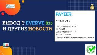 Everve Вывод $15 и другие новости
