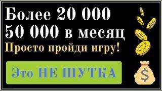 Заработок в интернете более 20 000 руб. Пройди игру и твоя мечта станет реальностью! Это не шутка!