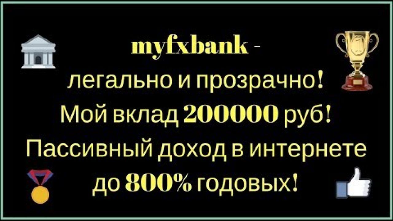 myfxbank - легально и прозрачно! Мой вклад 200000 руб! Пассивный доход в интернете до 800% годовых!