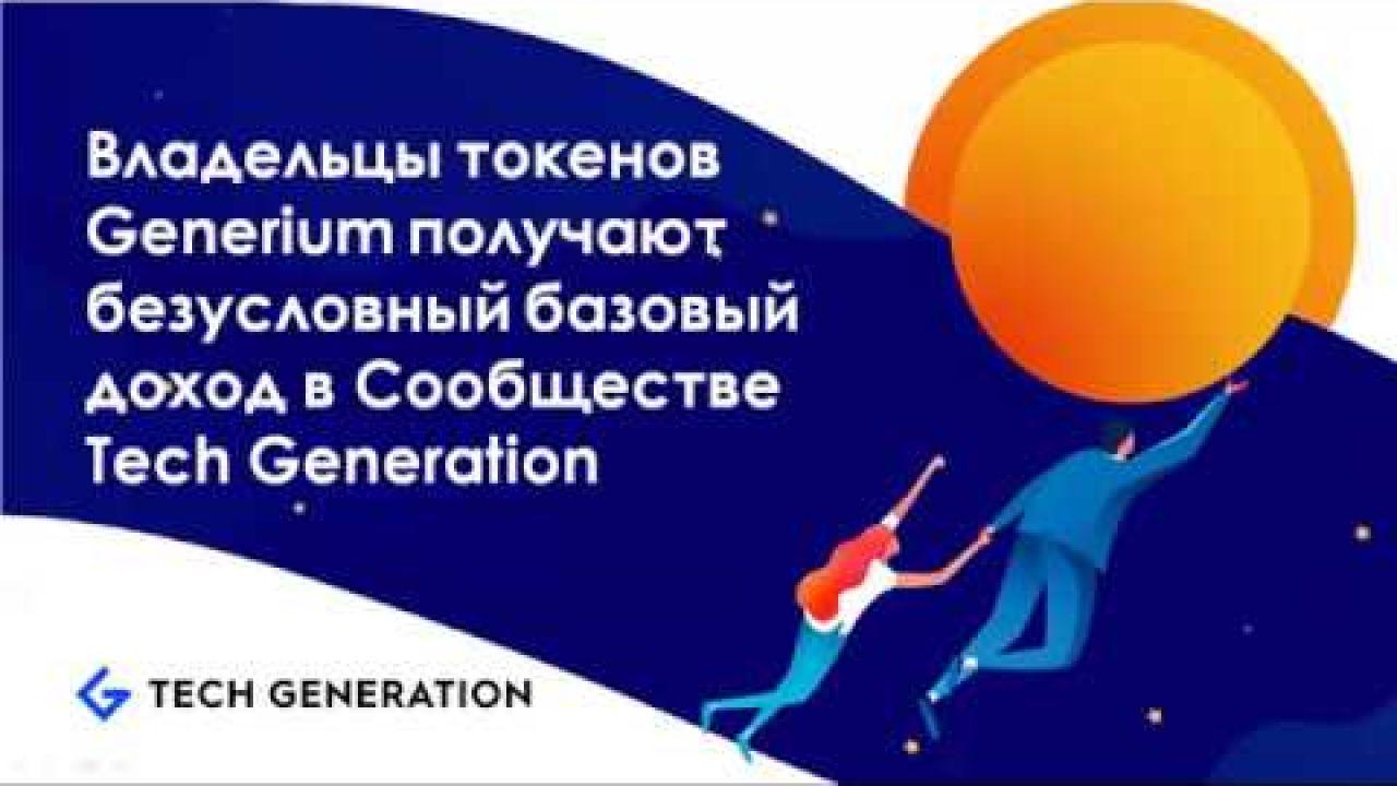 Презентация сообщества Tech Generation, часть 1