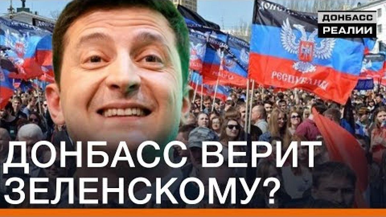 Донбасс верит Зеленскому? | Донбасc Реалии