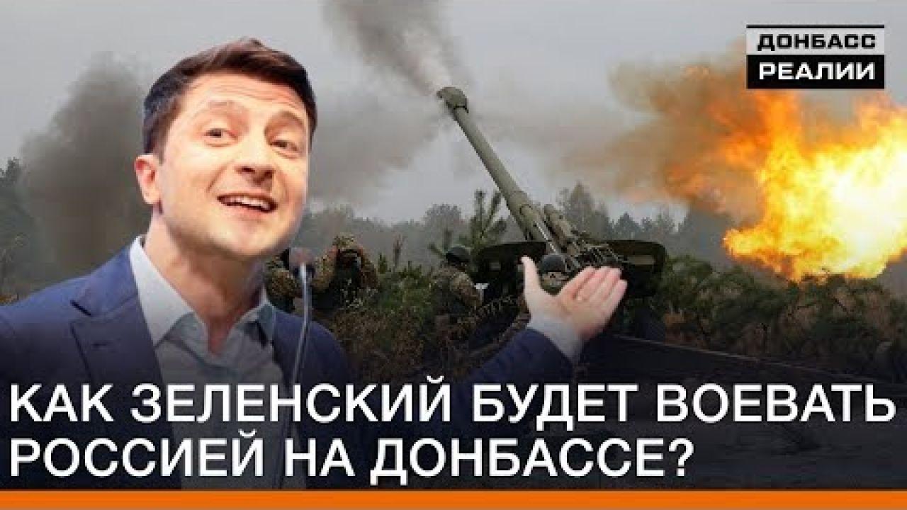 Как Зеленский будет воевать с Россией на Донбассе? | Донбасc Реалии
