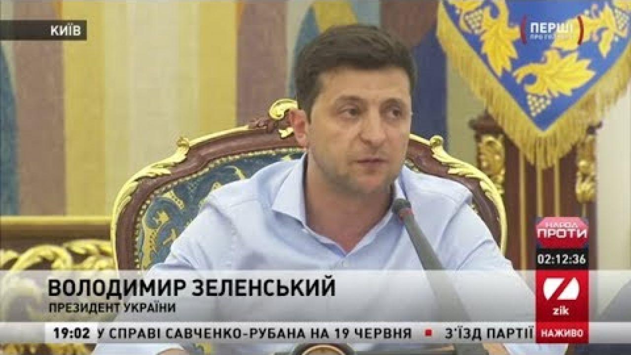 Зеленський затвердив новий склад РНБО - Перші про головне. Вечір (19.00) за 31.05.19