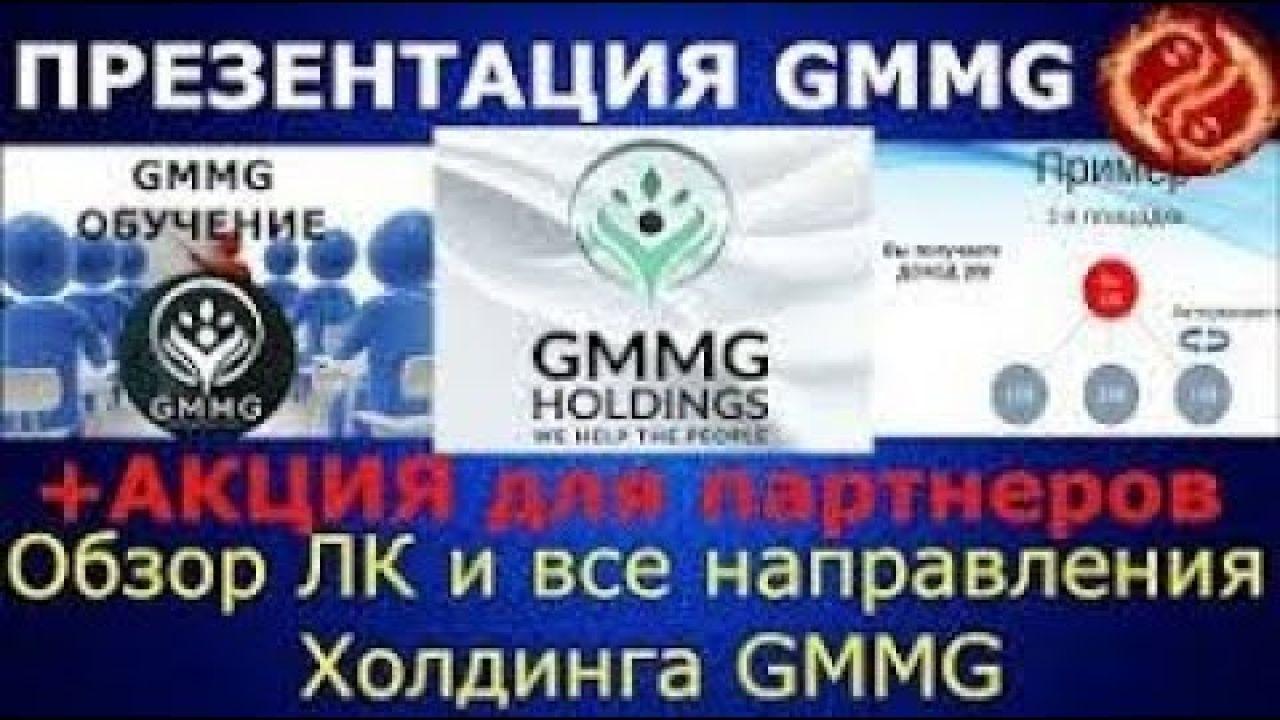 ПРЕЗЕНТАЦИЯ проекта GMMG [Пирамида Лохотрон Или Легальная Компания] Ответы на вопросы
