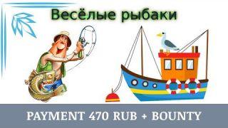 Весёлые рыбаки (fun-fishermen.org) отзывы 2019, обзор, mmgp, Выплата 470 RUB + BOUNTY