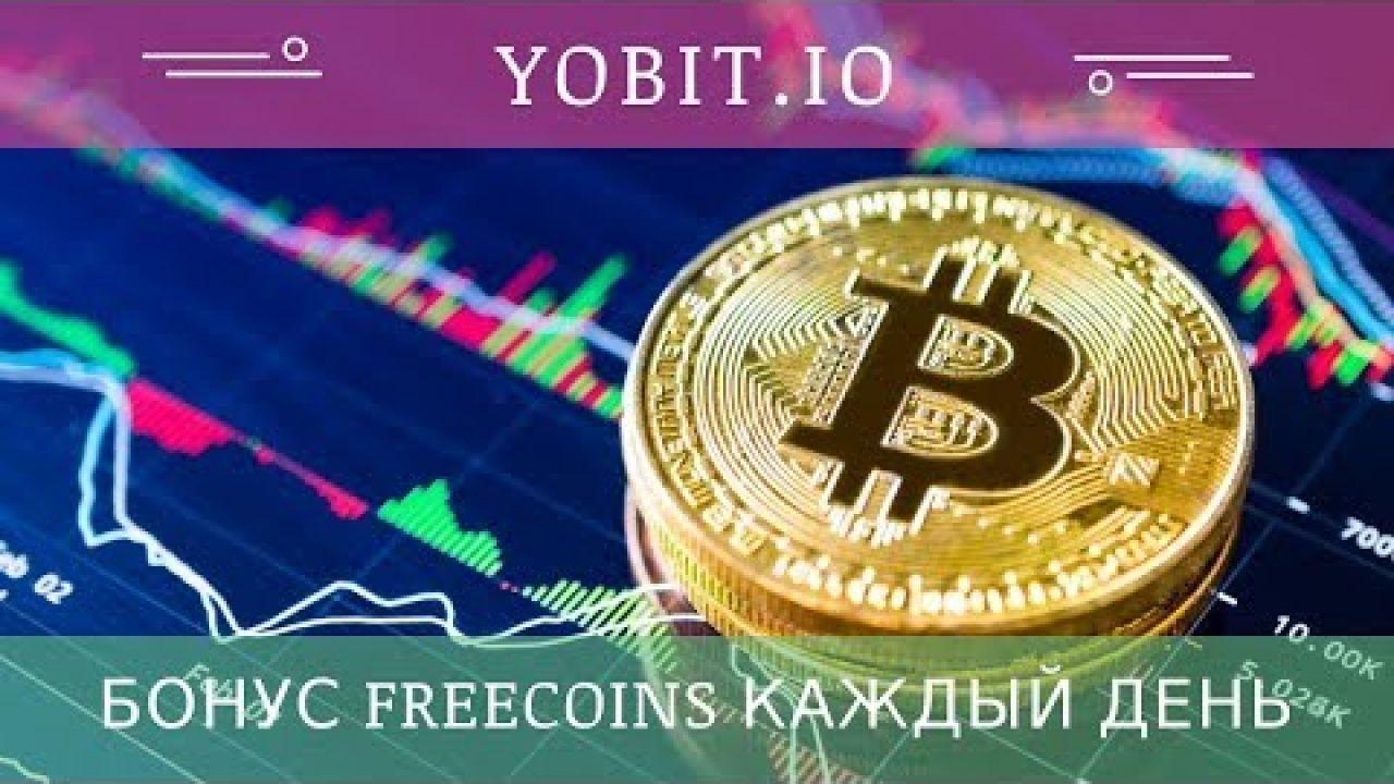 YObit.io отзывы 2018, mmgp, bitcointalk, обзор, Бонус FreeCoins каждый день