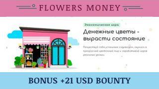 Flowers Money (flowers.money) отзывы 2019, обзор, mmgp, денежные бонусы и подарки Bounty