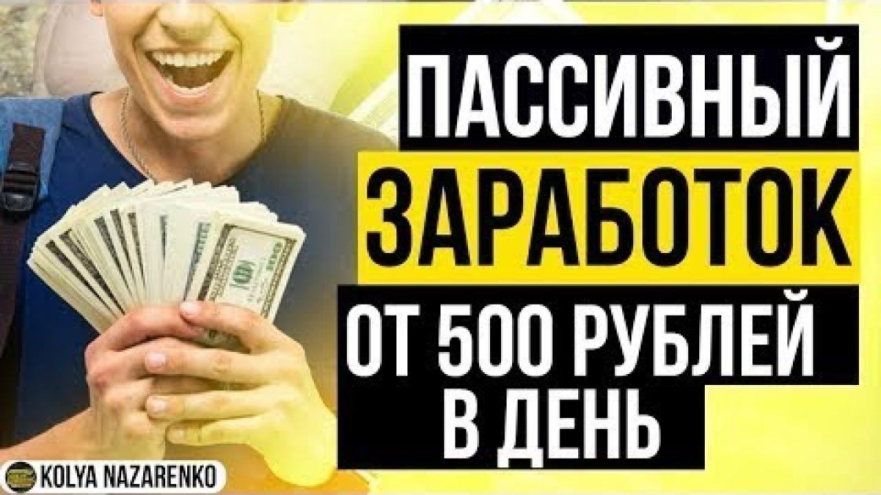 🎯СТРОИМ ПАССИВНЫЙ ДОХОД   ЦЕЛЬ 500Р В ДЕНЬ