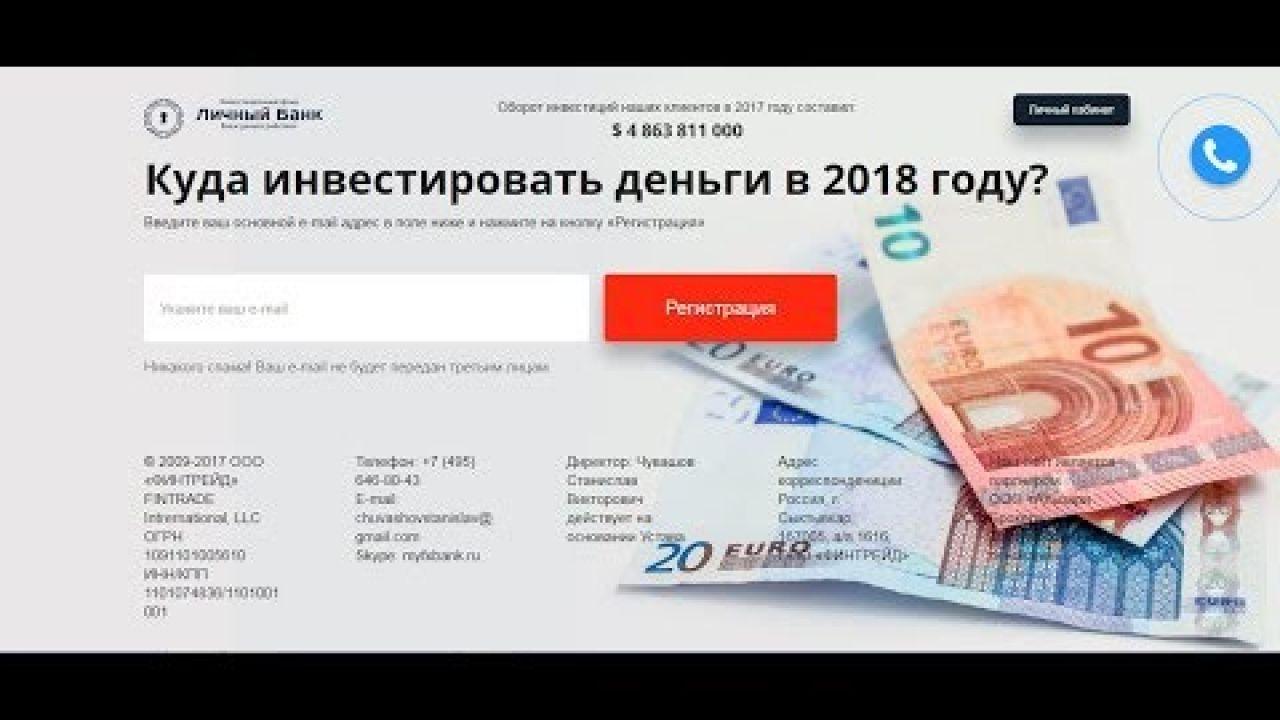 Инвестировать на альпари видео взять кредит в валюте в сбербанке