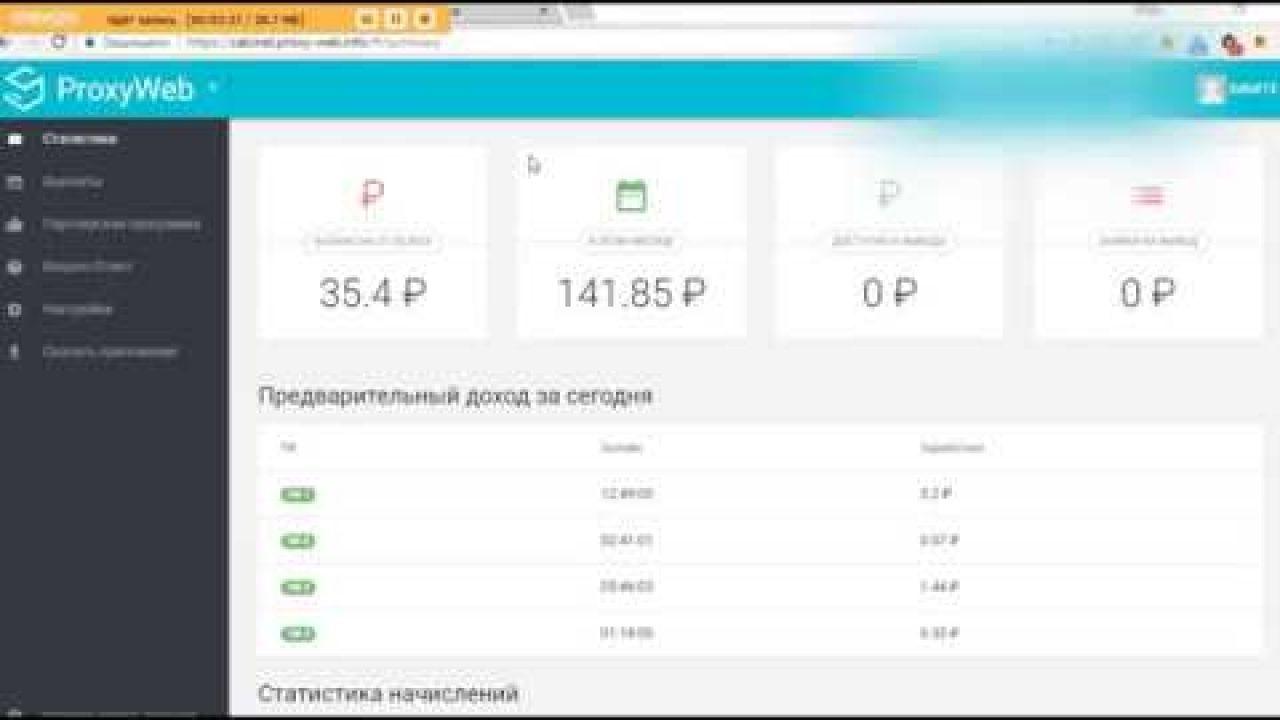 ProxyWeb. Заработок без вложений на полном автомате!!!