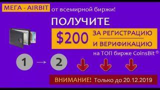 Получите 200$ за регистрацию и верификацию от крупной криптобиржи CoinsBit!!!