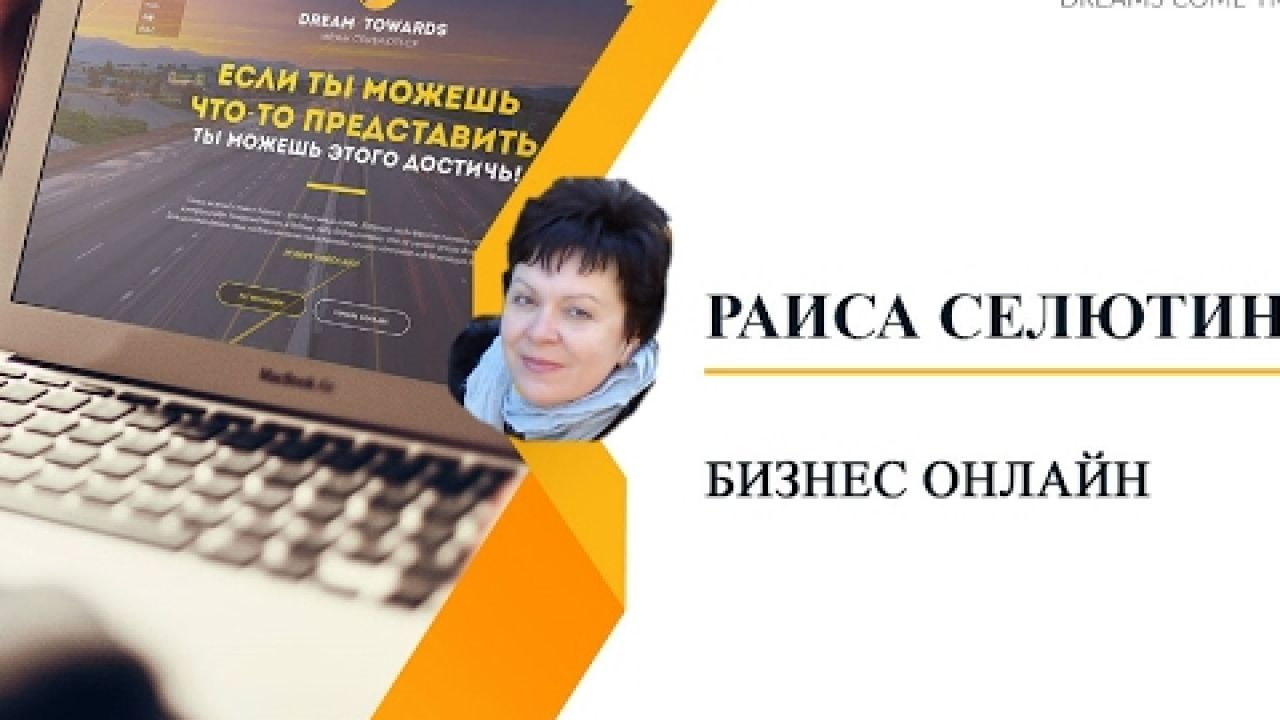 Стратегия создания криптоактива в компании Dream Towards