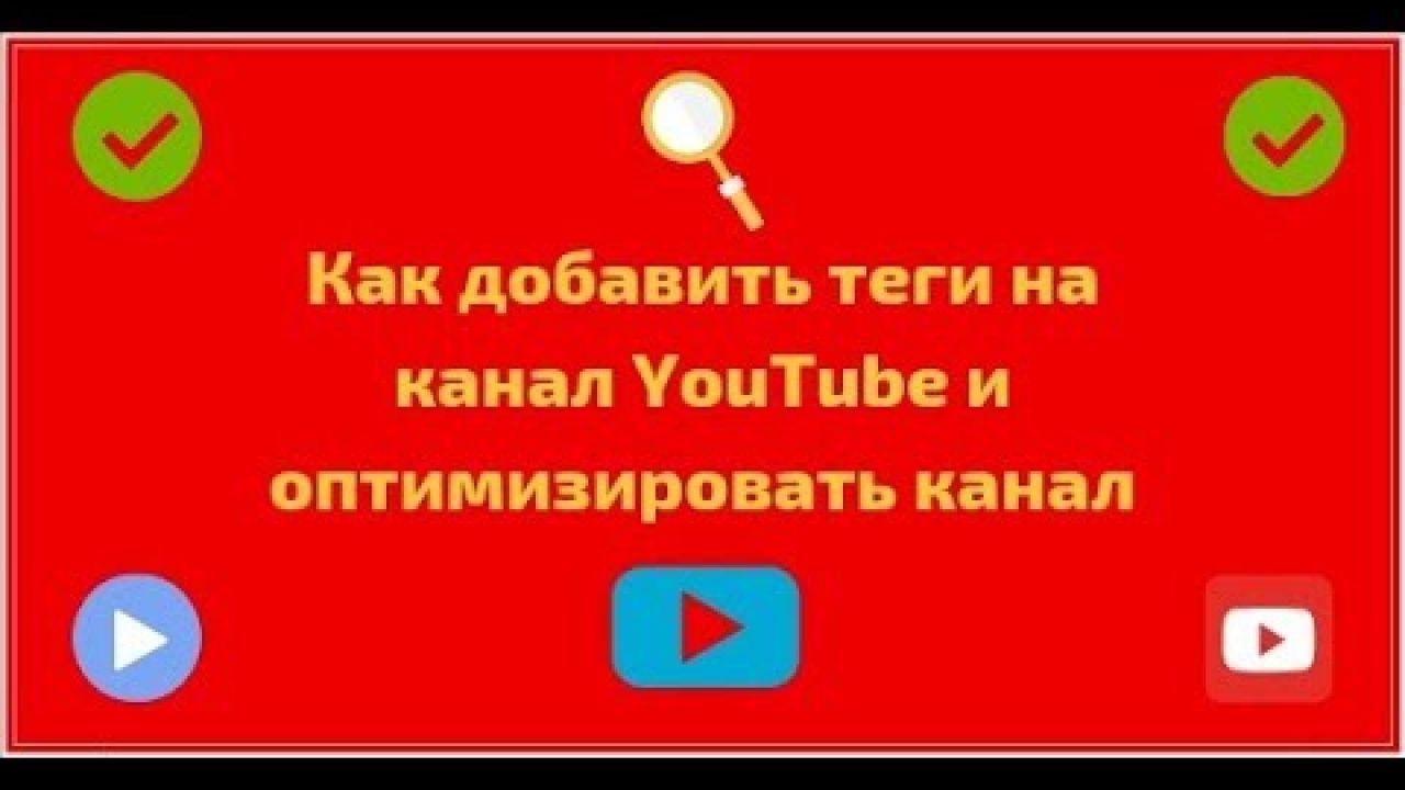 Как добавить теги на канал YouTube и оптимизировать канал