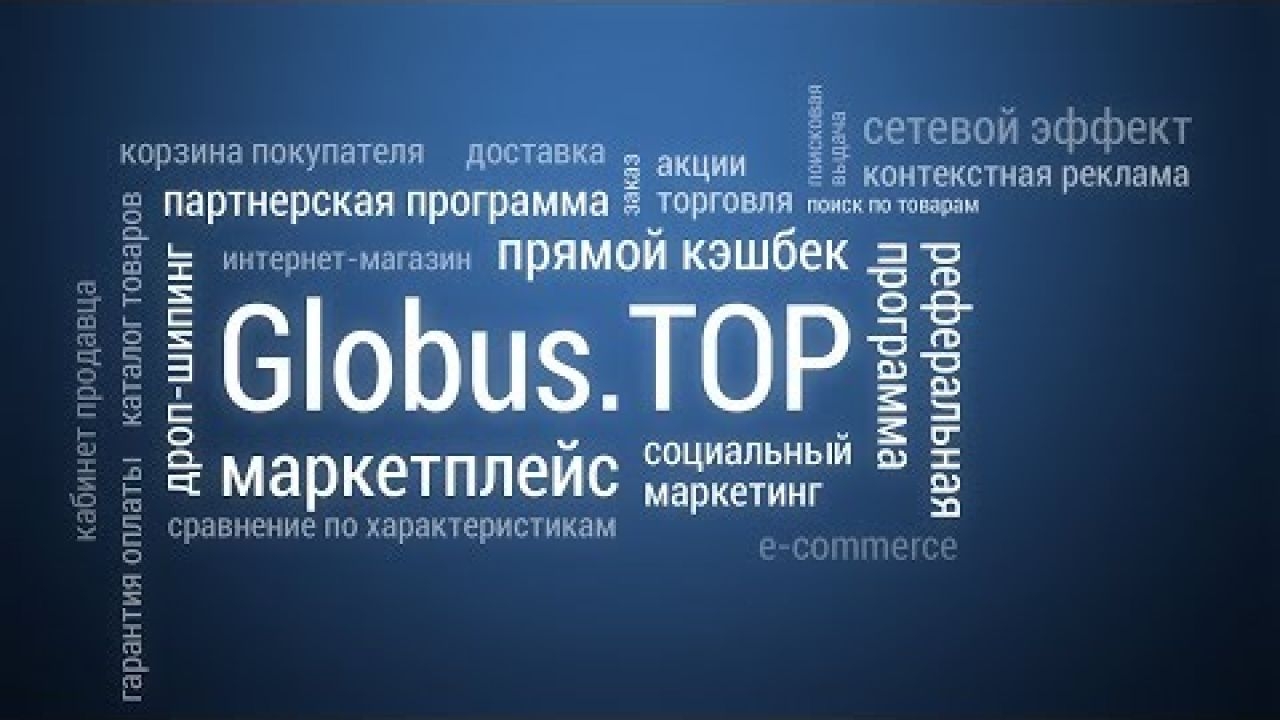 Старт новой компании Globus.top  https://globus.top/ru/landing/invite?invite=2638