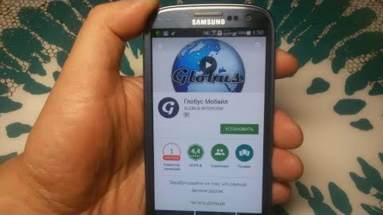 КАК ЗАРАБОТАТЬ НА СВОЕМ ТЕЛЕФОНЕ? Приложение Globus